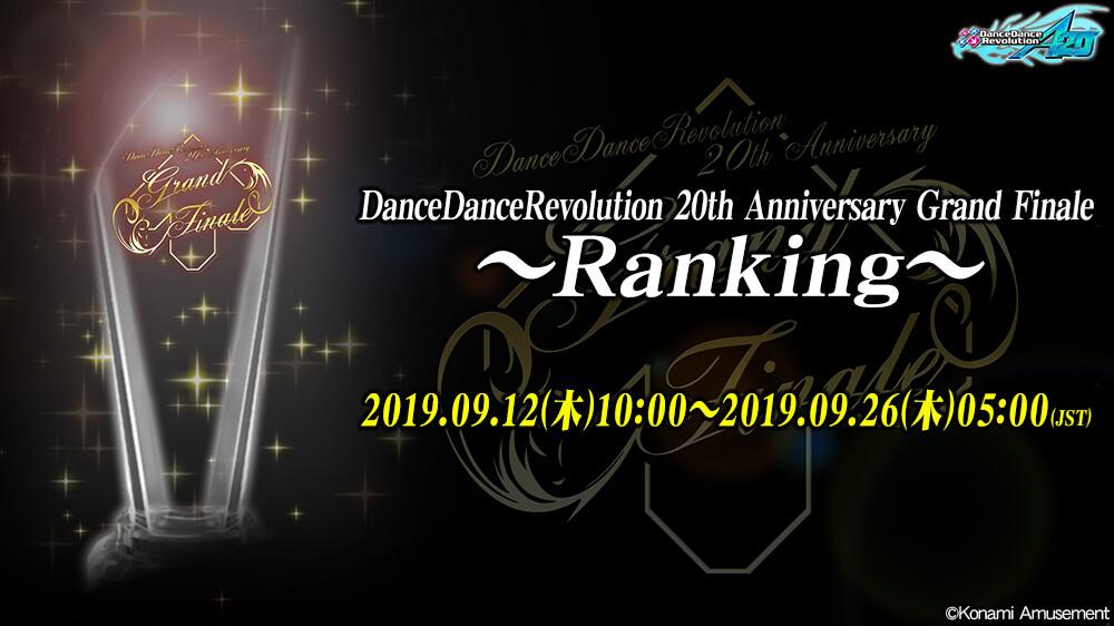 DanceDanceRevolution 20th Anniversary Grand Finale ~Ranking~