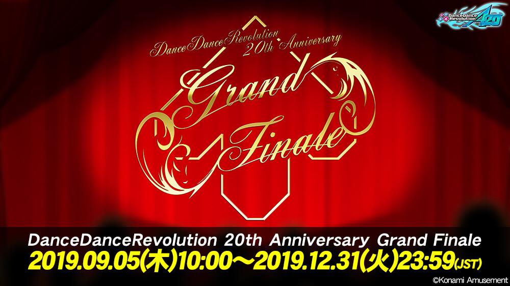 DDR20周年記念イベントのグランドフィナーレ