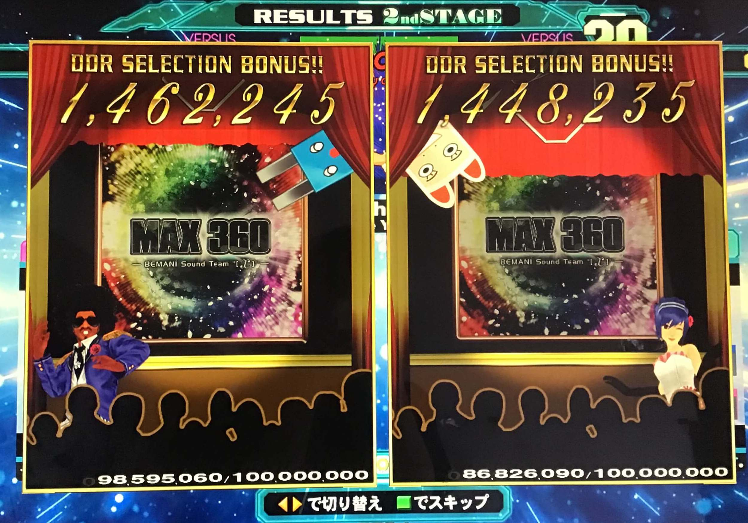 DDR SELECTIONのボーナス