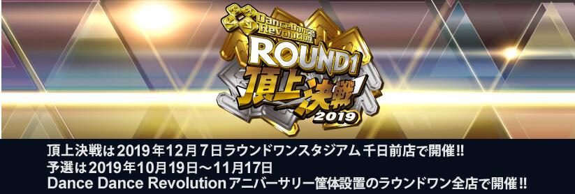 ROUND1 DDR頂上決戦2019
