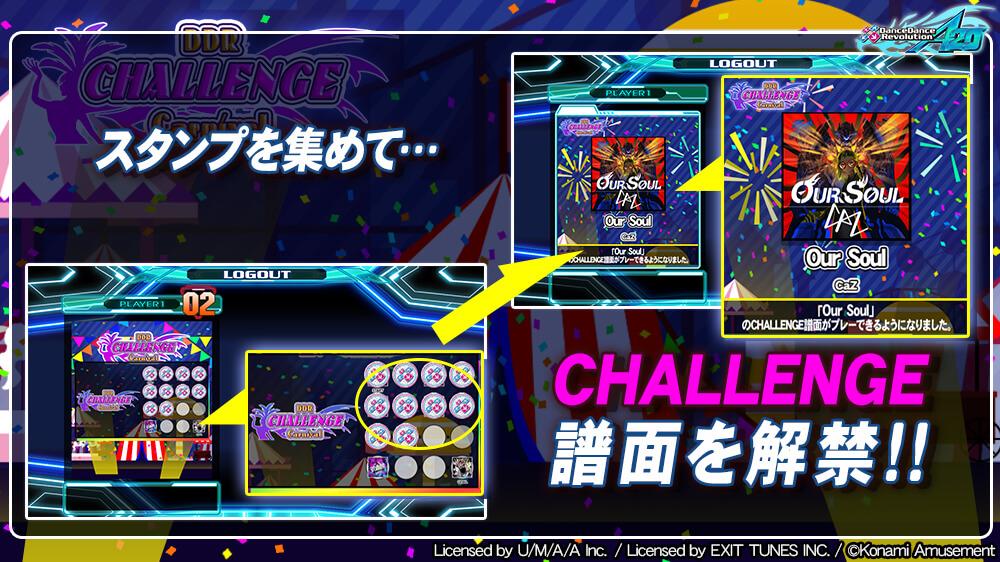 ddr-challenge-carnival解禁方法
